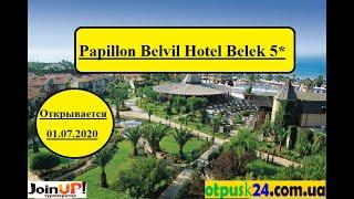 Papillon Belvil Hotel Belek 5 ТУРЦИЯ В условиях карантина 2020 Открытие отеля 01 07