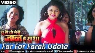 Far Far Farak Udata - Bhojpuri Sexy Song (Tu Hi To Meri Jaan Hain Radha)