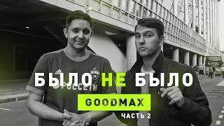 GOODMAX | О ПРОЕКТЕ 7F UNITED | БЫЛО НЕ БЫЛО