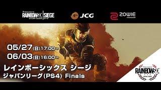 ユービーアイソフト公式PS4版大会「レインボーシックス シージ ジャパン...