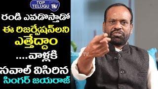సింగర్ జయరాజ్ సవాల్   BS Talk Show   Singer Jayaraj Songs   Folk Songs In Telugu   Top Telugu TV