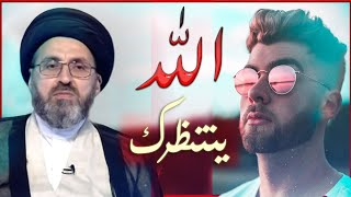 الله ينتظرك (أسرار) | السيد رشيد الحسيني
