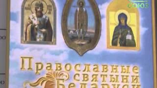 Презентация фильма «Святыни Белой Руси»