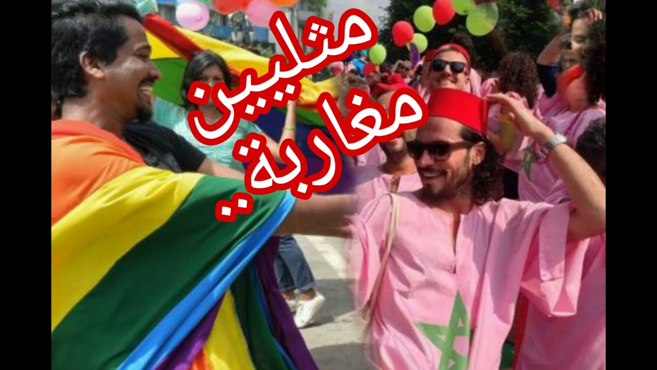 مثليين مغاربة فأكادير شوهة..😯 - YouTube