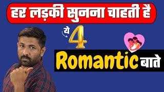 ye-4-romantic-line-har-ladkiya-sunna-pasand-karti-hai-love-tips-for-boys-hindi