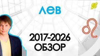 Гороскоп Лев на год 2018 - 2026 Астрологический прогноз / Павел Чудинов astrology horoscopes