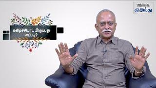 Vazhvu Inithu E15 | How to be Happy | Tamil The Hindu
