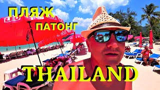Patong Beach ПЛЯЖ ПАТОНГ 21 МАРТА 2020 Thailand 4K 2020