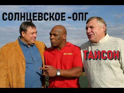 СОЛНЦЕВСКАЯ ОПГ :
