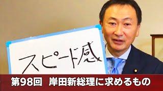 2021 10 01  岸田新総理に求めるもの       東徹(日本維新の会)