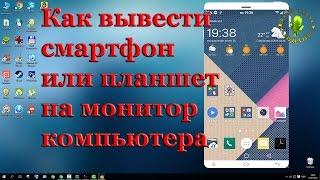 видео Как подключить экран смартфона к ноутбуку