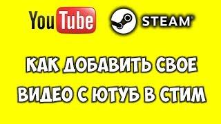 Как добавить видео в STEAM магазин ✅ Как продвигать видео в стим аккаунте
