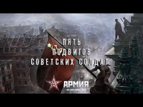 Видео Подвиги советских солдат текст