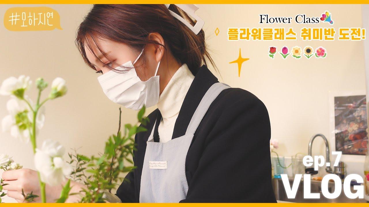 SUB)EP.7[VLOG] 플라워클래스 도전! 취미반 학생이 되어보았어요ㅎㅎ (💐센터피스,꽃병 꽂이💐)