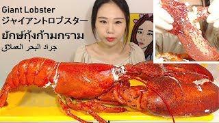 90만 구독 감사합니다♡ 대형랍스터 12만원 순삭 Giant Lobster 먹방 Mukbang eating show 180730