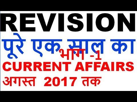 CURRENT AFFAIRS REVISION अगस्त 2017 तक  हिंदी  माध्यम  में   Part -1