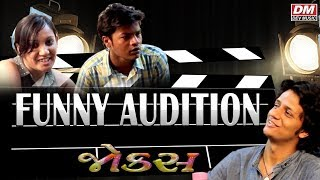 FUNNY AUDITION - Gujarati Comedy Videos | GUJJU MOVIE AUDITION ( VIRAL VIDEO )