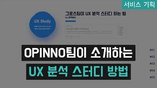 OPINNO팀이 소개하는 UX 분석 스터디 방법