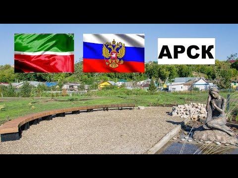 АРСК 🏠💖🌼 (Татарстан) ~ Твой город.