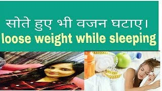 best drink for weight loss while sleeping/सोते हुवे वजन घटाए। / loose 1 kg in 1 one day