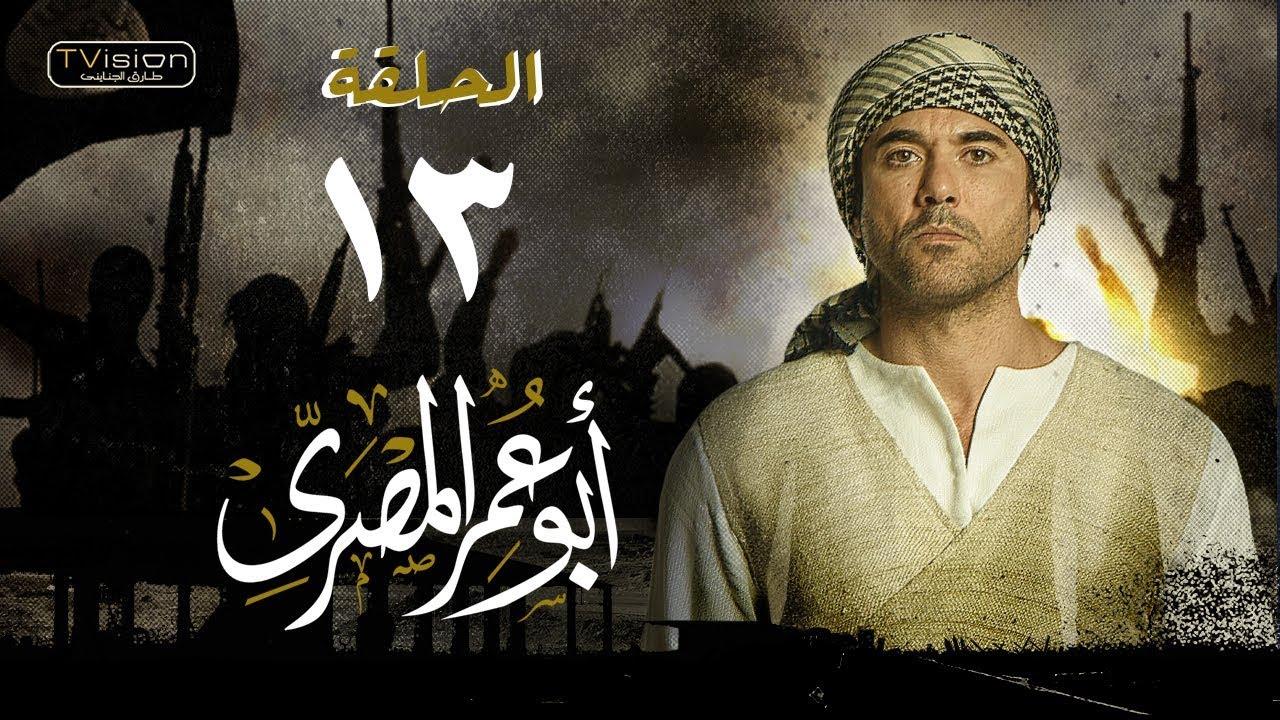 مسلسل أبو عمر المصري - الحلقة الثالثة عشر | أحمد عز | Abou Omar Elmasry - Eps 13