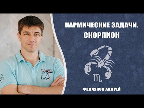 СКОРПИОН. КАРМИЧЕСКИЕ ЗАДАЧИ