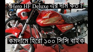 Hero Hf Deluxe Price In Bangladesh 2019 Review Mileage Showroom By Sa Emon Hossain