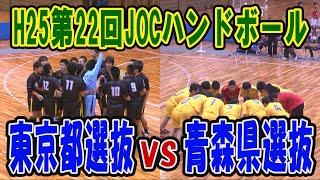 H25 第22回 JOCジュニアオリンピックカップ ハンドボール大会 東京VS青森(ダイジェスト)(男子予選リーグ)