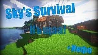 Sky's Survival #1: Будинок + Інфо!