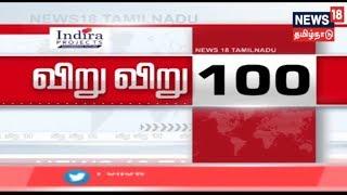 News 18 Morning News
