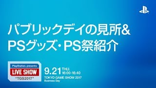 "PlayStation® presents LIVE SHOW ""TGS2017"" 『パブリックデイの⾒所&PSグッズ・PS祭紹介』"