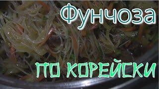 Фунчоза по корейски. Корейский повар поделился рецептом