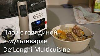 Плов с говядиной в мультиварке DeLonghi Multicuisine