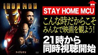 【本日21時から同時視聴】アイアンマン1をみんなでみよう!Stay Home MCU!
