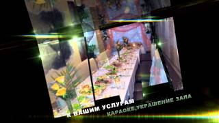 Проведение банкетов в Минске(, 2014-12-08T08:52:32.000Z)
