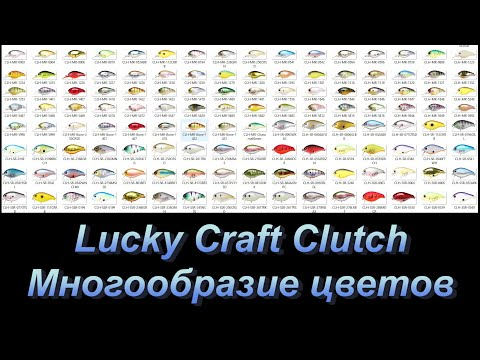Lucky Craft Clutch - разнообразие цветов и версий по заглублению