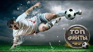 ТОП Футбольные финты | Лучшие Футбольные Трюки 2018