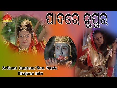 padare nupura video song || srikant gautam || bhajana video song