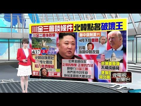 """十點上新聞》川金三會有譜? 北韓要求踢走""""破壞王""""蓬佩奧"""