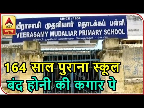 Twarit Dukh: 164 Year Old School In Coimbatore On Verge Of Shutting Down | ABP News