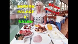 Hotel Dorada Palace 4* Salou, Spain  Обзор отеля 2019!