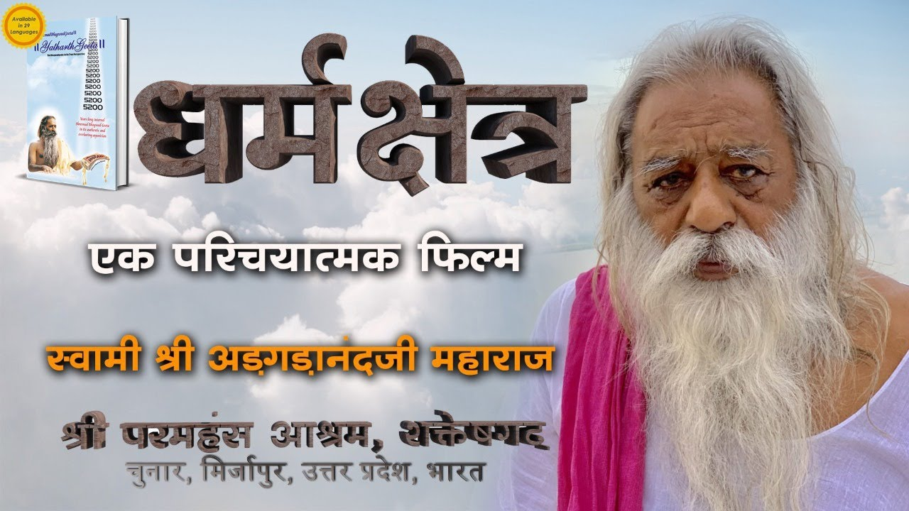DHARMAKSHETRA - An Introductory Film