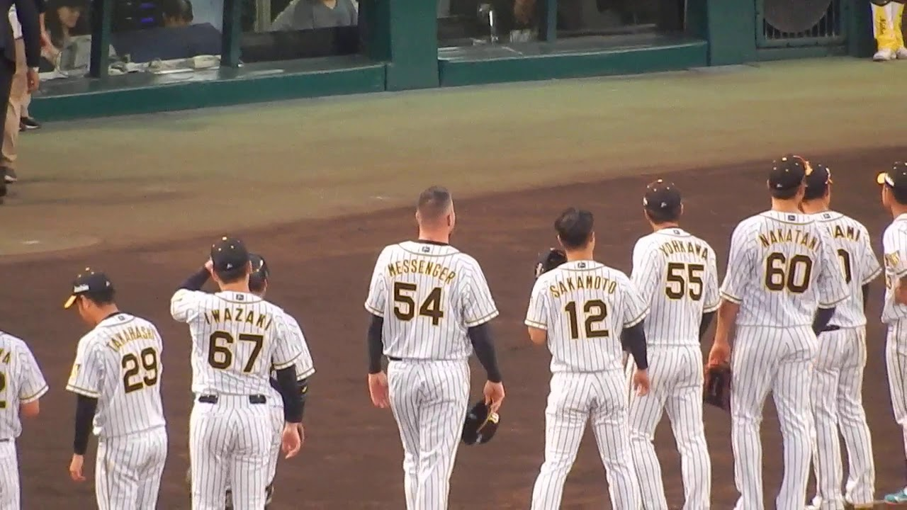 阪神タイガース2019/勝利後のハイタッチでのメッセンジャー選手(2019.09.29)