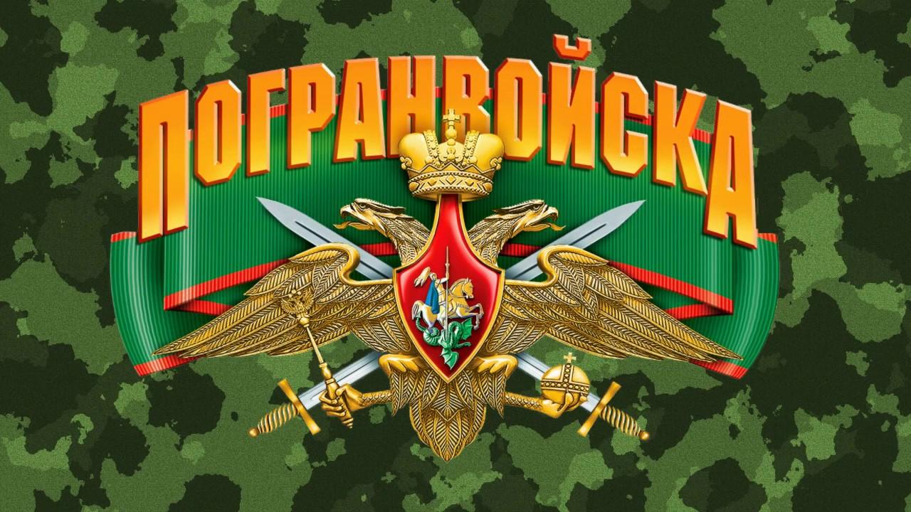 открытки украина день пограничника ведь существует
