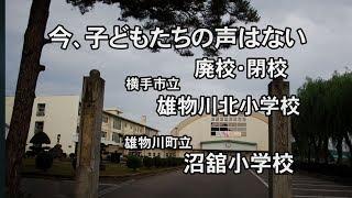 【廃校・閉校】横手市立雄物川北小学校閉校記念(今、子供たちの声はない)