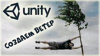 как создать ветер в Unity 5,зона ветра