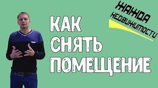 видео аренда офиса Красносельская