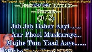 Jab Jab Bahar Aaye Aur Phool Muskuraye Demo Karaoke Stanza-3, Scale-G English Lyrics By Prakash Jain