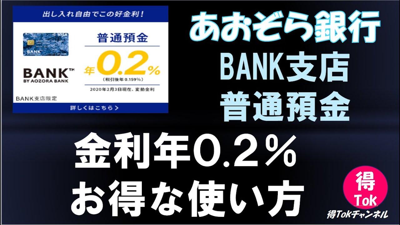 あおぞら 銀行 bank 支店