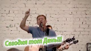 Павел Плахотин - Сегодня тот день!